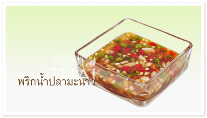 Thai Chili in Fish Sauce and Lime Juice